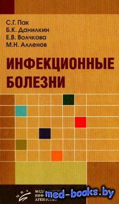 Инфекционные болезни - Пак С.Г., Данилкин Б.К. - 2008 год - 368 с.