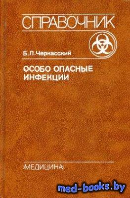 Справочник по особо опасным инфекциям - Черкасский Б.Л. - 1996 год - 160 с.