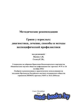 Грипп у взрослых: диагностика, лечение, способы и методы неспецифической пр ...