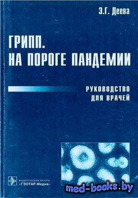 Грипп. На пороге пандемии - Деева Э.Г. - 2008 год - 208 с.