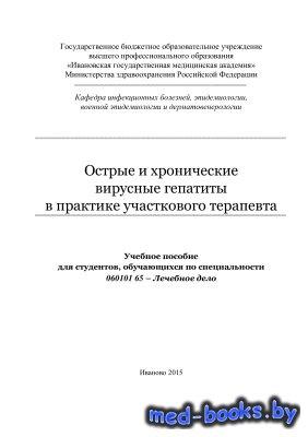 Острые и хронические вирусные гепатиты в практике участкового терапевта - Д ...