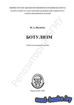Ботулизм - Иванова М.А. - 2009 год - 24 с.