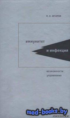 Иммунитет и инфекция - Игнатов П.Е. - 2002 год - 352 с.