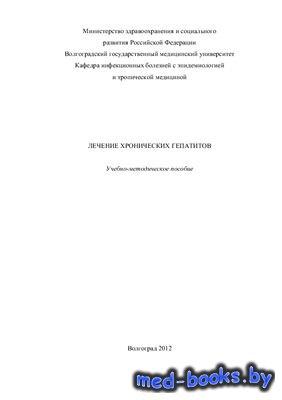 Лечение хронических гепатитов - Иоанниди Е.А., Макарова И.В., Беликова Е.А. ...