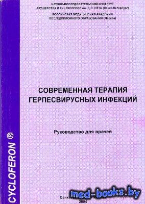 Современная терапия герпесвирусных инфекций - Исаков В.А., Сельков С.А., Мо ...