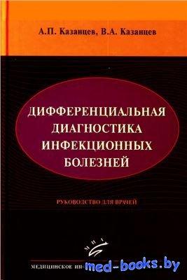 Дифференциальная диагностика инфекционных болезней - Казанцев А.П., Казанце ...