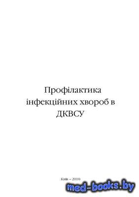 Профілактика інфекційних хвороб в ДКВСУ - Кожан Н.Є., Мойсєєва Н.М., Кінаш  ...