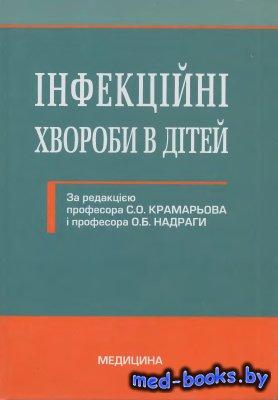 Інфекційні хвороби в дітей - Крамарьов С.О., Надрага О.Б., Пипа Л.В. - 2010 ...