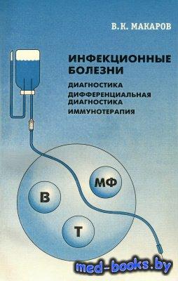 Инфекционные болезни. Диагностика, дифференциальная диагностика, иммунотера ...
