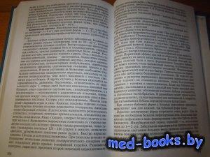 Инфекционные болезни с курсом ВИЧ-инфекции и эпидемиологии - Малов В.А., Ма ...