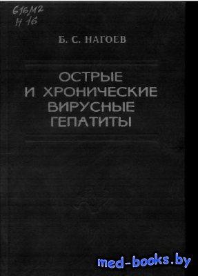 Острые и хронические вирусные гепатиты - Нагоев Б.С. - 2006 год - 228 с.