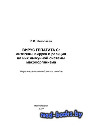 Вирус гепатита С: антигены вируса и реакция на них иммунной системы макроор ...