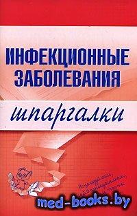 Инфекционные заболевания. Шпаргалки - Павлова Н.В. - 2009 год - 160 с.