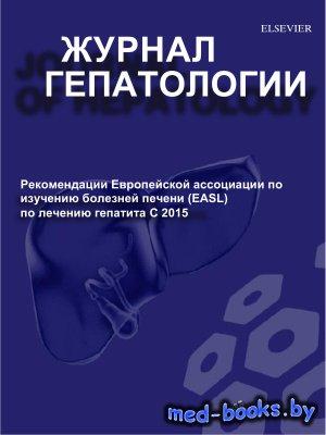 Рекомендации EASL по лечению гепатита С (2015). Краткая версия - Павлотски  ...
