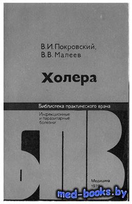 Холера - Покровский В.И., Малеев В.В. - 1978 год - 232 с.