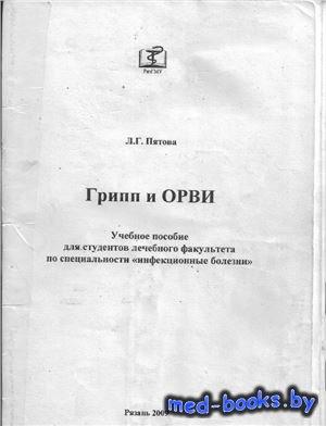 Грипп и ОРВИ - Пятова Л.Г. - 2009 год - 60 с.
