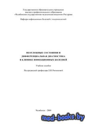 Неотложные состояния и дифференциальная диагностика в клинике инфекционных  ...