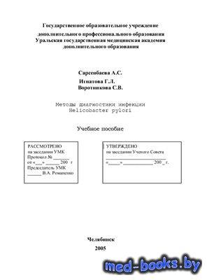 Методы диагностики инфекции Helicobacter pylory - Сарсенбаева А.С., Игнатов ...