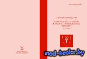 Неотложные состояния в клинике инфекционных болезней - Симакова А.И., Попов ...