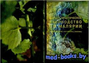 Научно-практическое руководство по малярии (эпидемиология, систематика, ген ...