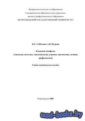 Клещевой энцефалит (этиология, патогенез, эпидемиология, клиника, диагности ...