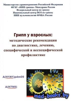 Грипп у взрослых: методические рекомендации по диагностике, лечению, специф ...