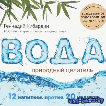 Вода. Природный целитель - Геннадий Кибардин - 2012 год