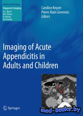 Imaging of Acute Appendicitis in Adults and Children - Keyzer C., Gevenois P.A. - 2011 год - 264 с.