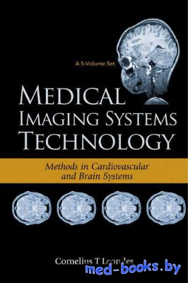 Medical Imaging Systems Technology Methods in Cardiovascular And Brain Systems - Leondes C.T. - 2005 год