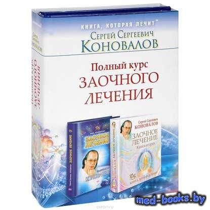 Полный курс заочного лечения (комплект из 2 книг) - С. С. Коновалов - 2014  ...