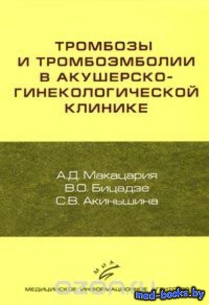 Гинекология Учебник Савельева Скачать Бесплатно Pdf