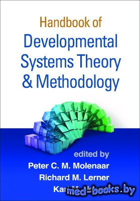 Handbook of Developmental Systems: Theory and Methodology - Molenaar P.C.M., Lerner R.M., Newell K.M. - 2013 год