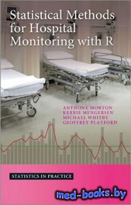 Statistical Methods for Hospital Monitoring with R - Morton A. et al. - 2013 год - 428 с.