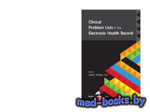 Clinical Problem Lists in the Electronic Health Record - Wright A. - 2014 год