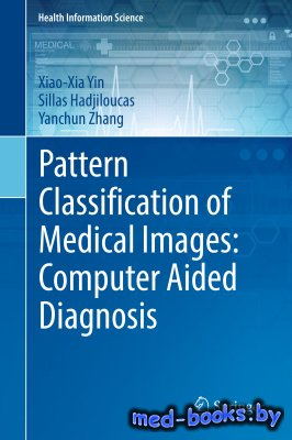 Pattern Classification of Medical Images: Computer Aided Diagnosis - Yin X.-X., Hadjiloucas S., Zhang Y. - 2017 год