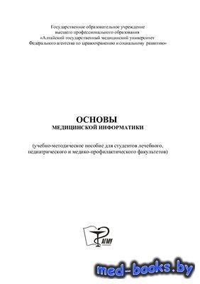 Основы медицинской информатики - Аладышев А.В. - 2008 год - 140 с.