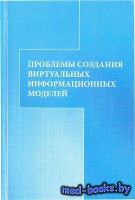 Проблемы создания виртуальных информационных моделей - Барабаш П.И. - 2006  ...