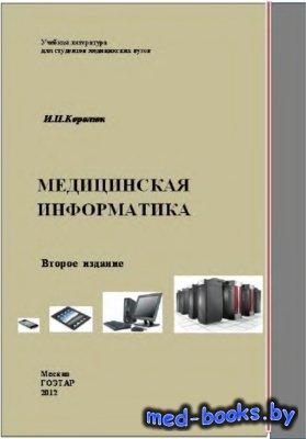 Медицинская информатика - Королюк И.П. - 2012 год - 244 с.