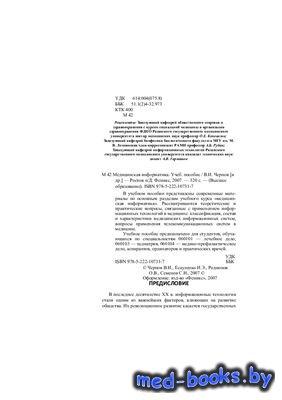 Медицинская информатика - Чернов В.И. - 2007 год - 320 с.