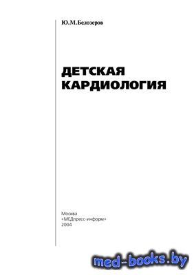 Детская кардиология - Белозеров Ю.М. - 2004 год - 600 с.