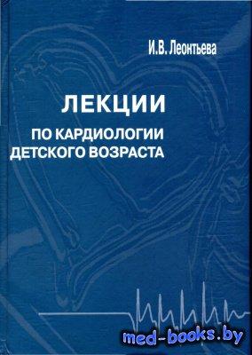 Лекции по кардиологии детского возраста - Леонтьева И.В. - 2005 год