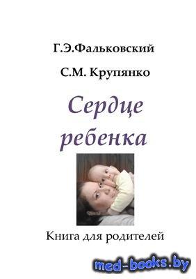 Сердце ребенка. Книга для родителей о врожденных пороках сердца - Фальковск ...