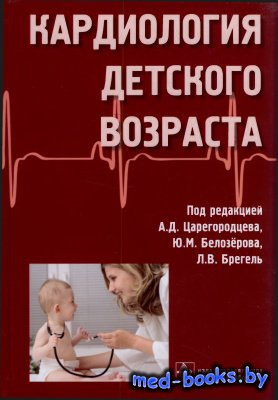 Кардиология детского возраста - Царегородцев А.Д., Белозеров Ю.М., Брегель  ...
