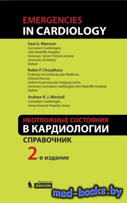 Неотложные состояния в кардиологии - Майерсон С., Чаудари Р., Митчелл Э. -  ...