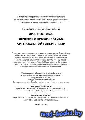 Диагностика, лечение и профилактика артериальной гипертензии - Мрочек А.Г.  ...