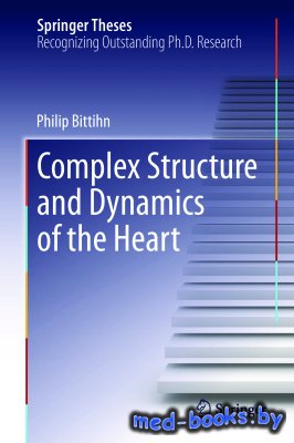 Complex Structure and Dynamics of the Heart - Bittihn P. - 2015 год - 214 с ...