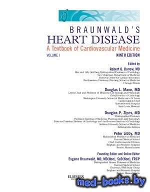 Braunwald's Heart Diseases - Bonow R. - 2012 год