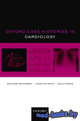 Oxford Case Histories in Cardiology - Rajendram R., Ehtisham J., Forfar C. - 2011 год