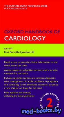 Oxford Handbook of Cardiology - Ramrakha P., Hill J. - 2012 год