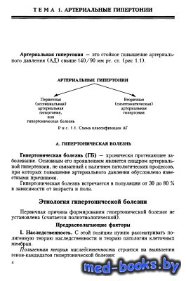 Кардиология - Антипова В.Н., Гурьянова Л.Н., Гончарова Л.Н. - 2006 год